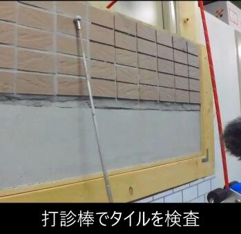 ②打診棒でタイルの打音検査を実施