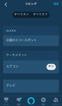 Alexaアプリのスマートホームでは、サーモスタットとして認識