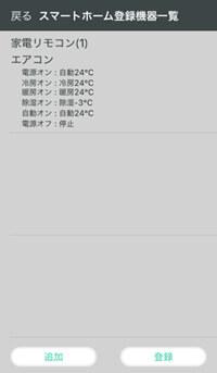 家電リモコンアプリで各モードの初期値を指定可能(除湿は非対応)