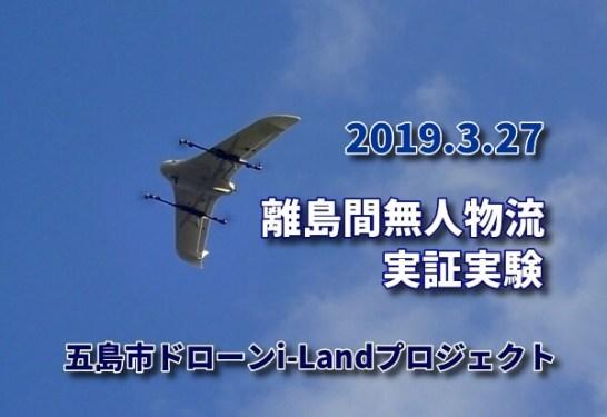 長崎県五島市が 3月27日~ドローンによる離島間無人物流の実証実験を開始するそうです