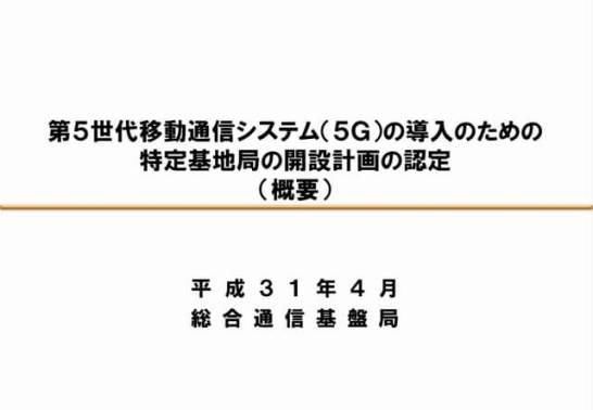 第5世代移動通信システムの導入のための特定基地局の開設計画の認定