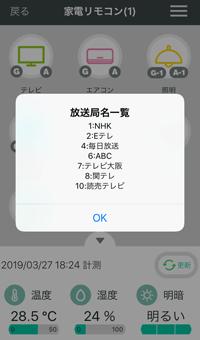 家電リモコンアプリ