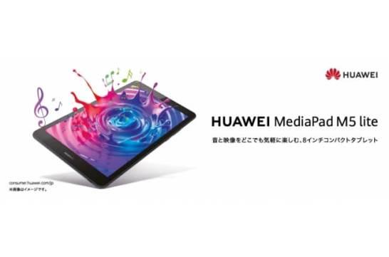 HUAWEI MediaPad M5 lite 8インチモデル
