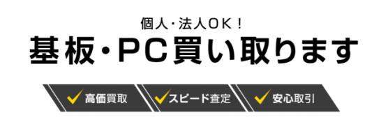 基板買取専門サイト-キバセン