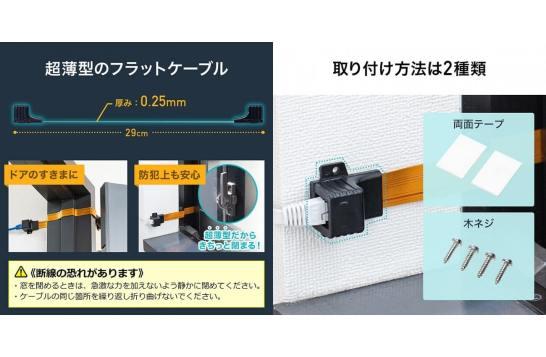 超薄型フラットタイプのすきま用LANケーブル「500-LAN-FLFF」- サンワサプライ