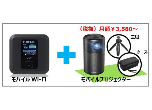 モバイルWi-Fiとモバイルプロジェクターのセットで月額3,580円~