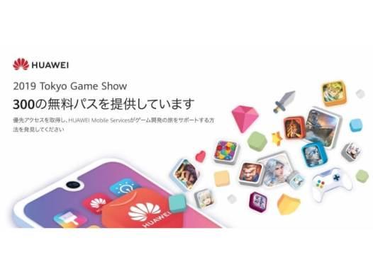 HUAWEIモバイルサービス、日本のモバイルゲーム開発者向け成長を支援