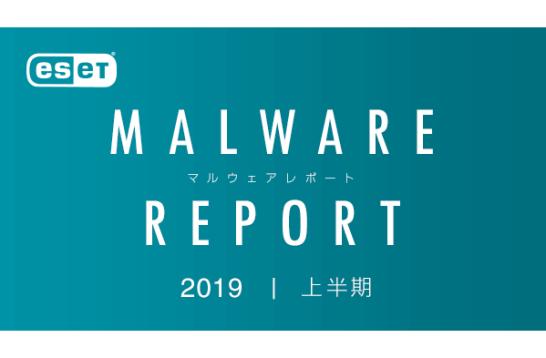 2019年上半期マルウェアレポート - キャノンMJ