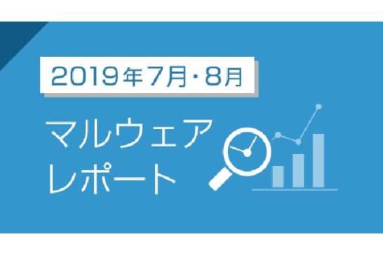 2019年7月、8月のマルウェアレポートを公開 - キャノンMJ