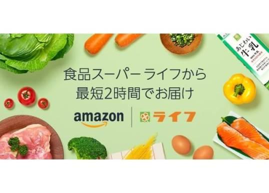 Amazonとライフコーポレーション、東京都内の一部地域において生鮮食品のオンライン販売を開始