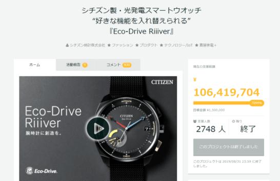 シチズン製光発電スマートウオッチ『Eco-Drive Riiiver』がCCCのクラウドファンディング「GREEN FUNDING」で過去最高額1億円を達成!