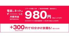 """「OCN モバイル ONE」""""電話""""と""""ネット""""が月額980円から利用できる新コースを開始"""