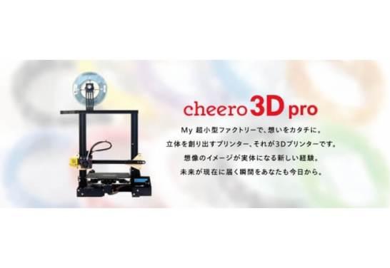 cheeroが 3Dプリンターを発売
