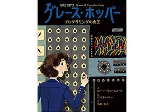 グレース・ホッパー プログラミングの女王 - 株式会社 岩崎書店