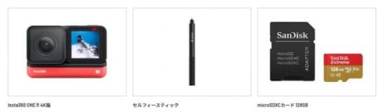 Insta360 ONE R 4K版 セルフィーコンボ