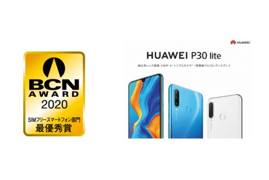「BCN AWARD 2020」 SIMフリースマートフォン部門で最優秀賞を3年連続受賞!