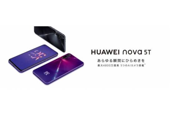 SIMフリースマートフォン『HUAWEI nova 5T』ソフトウェアアップデート開始のお知らせ