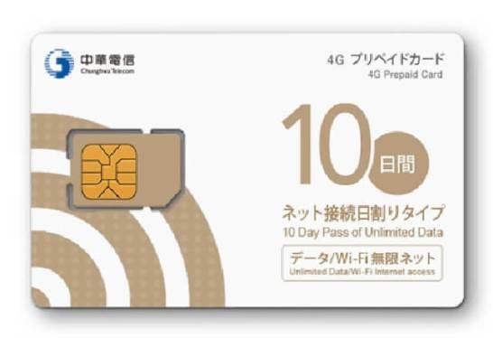 台湾大手キャリア中華電信SIMカード、10日間プランをリリース - テレコムスクエア