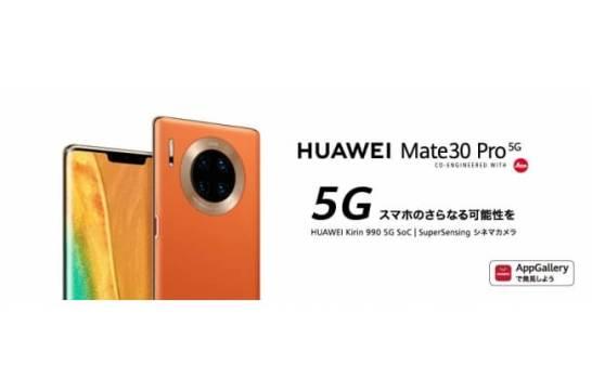 SIMフリースマートフォン『HUAWEI Mate 30 Pro 5G』5G対応へアップデートのお知らせ