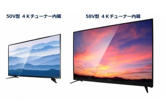 4Kチューナー内蔵 QLED液晶テレビ(50V型・58V型)