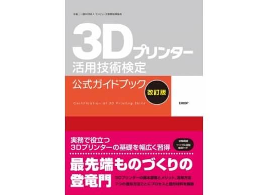 3Dプリンター活用技術検定試験 公式ガイドブック