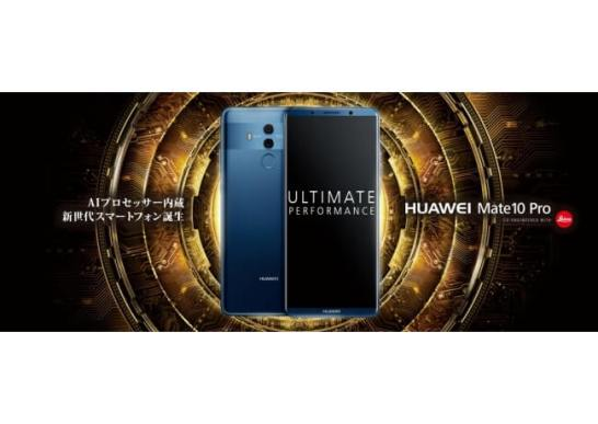 『HUAWEI Mate 10 Pro』ソフトウェアアップデート開始のお知らせ