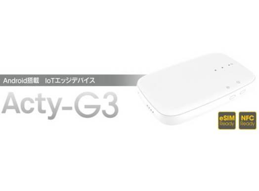 IoTエッジデバイス「Acty-G3」