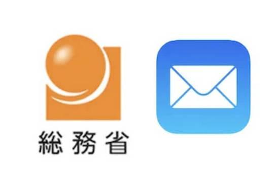 総務省がキャリアの乗り換えを促進するために「メール転送サービス」の提供を要請