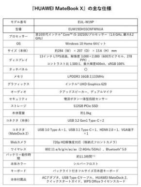 HUAWEI MateBook X - 主な仕様