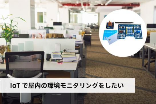 IoT スターターキット for Arduino