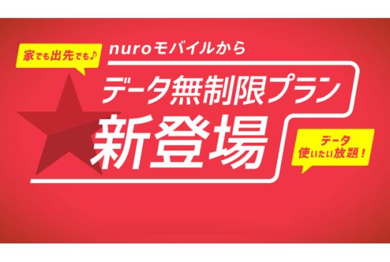 nuroモバイル、テレワークに最適な「データ無制限プラン」を提供開始