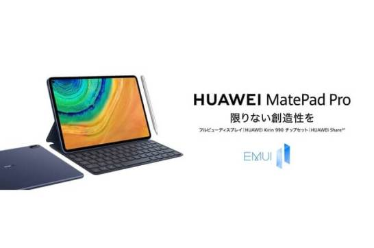 『HUAWEI MatePad Pro』EMUI11へソフトウェアアップデート開始のお知らせ