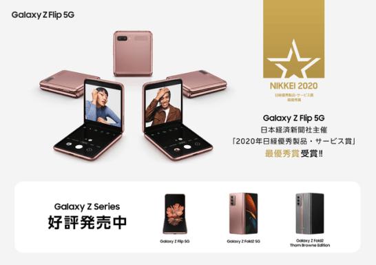 5G対応、コンパクトサイズの縦型・折りたたみスマートフォン「Galaxy Z Flip 5G」 が「2020年日経優秀製品・サービス賞」最優秀賞を受賞!