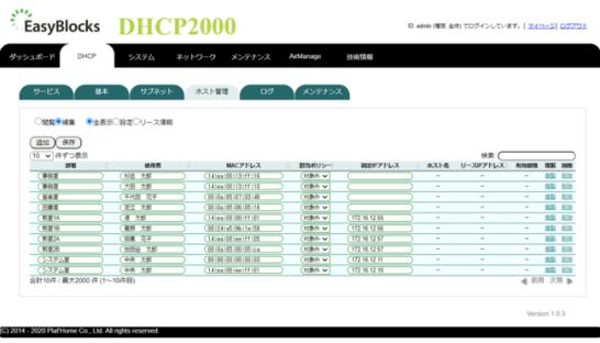 Web UI上での設定画面