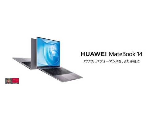 フルビューディスプレイ搭載の薄型コンパクトノートPC『HUAWEI MateBook 14』にRyzen™ 5モデルが登場!2月12日(金)より発売