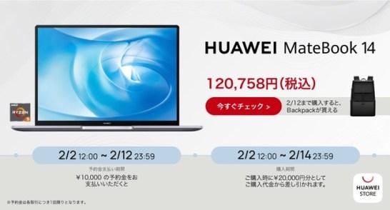 『HUAWEI MateBook 14』 Ryzen™ 5モデルの発売を記念して、2月12日(金)まで予約販売を実施