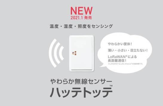 簡単に設置・移設できるIoT環境無線センサー「ハッテトッテ」の受注を開始