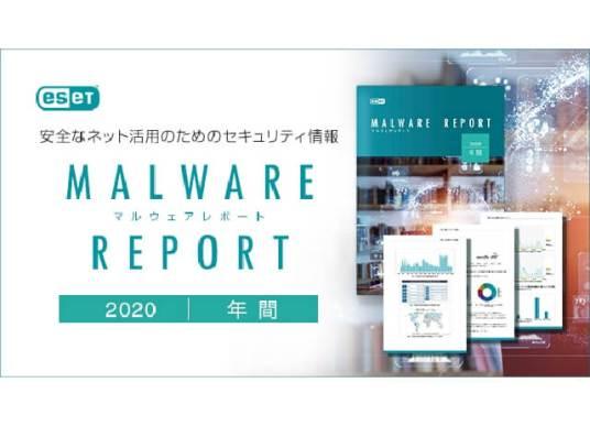 2020年 年間のマルウェアレポートを公開 ~暴露型ランサムウェアの攻撃事例とEmotetの観測状況を解説~ - キャノン MJ