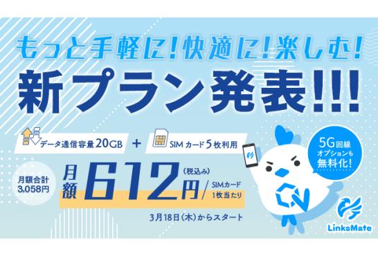 MVNOサービス「LinksMate(リンクスメイト)」、2021年3月18日(木)より開始の新プランを発表!