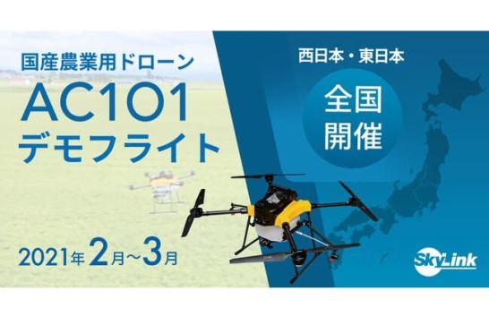 NTTイードローンの農業用ドローン「AC101」、デモフライト第二弾を3月より東日本にて開催