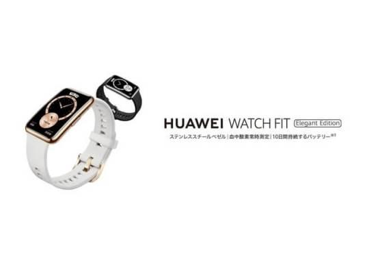 血中酸素の常時測定に対応の『HUAWEI WATCH FIT』から上質な素材のエレガントエディションが新登場