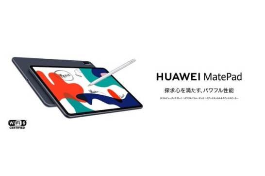 メモリ増量に加えてWi-Fi6や急速充電にも対応!『HUAWEI MatePad』の新モデルが 4月23日(金)より発売