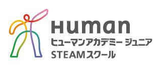ヒューマンアカデミージュニアSTEAMスクール ロボット教室
