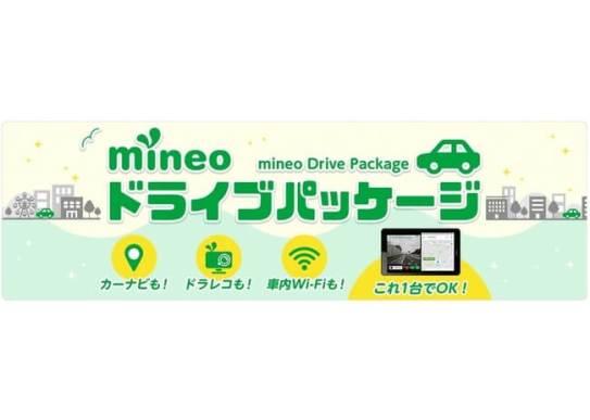 「mineoドライブパッケージ」を提供開始!