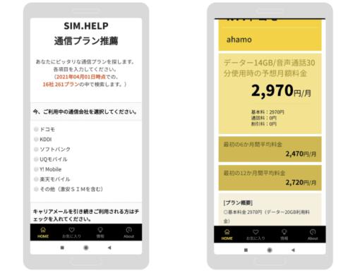 最適な携帯電話プランを提案してくれるアプリ 「S I M . H E L P」をリリース
