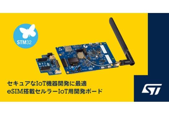 STマイクロエレクトロニクス(NYSE:STM、以下ST)が、GSMA認証取得済みの組込みSIM(eSIM)などのハードウェアを搭載した開発ボード「B-L462E-CELL1」を発表