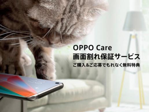 OPPO Care 画面割れ保証サービス