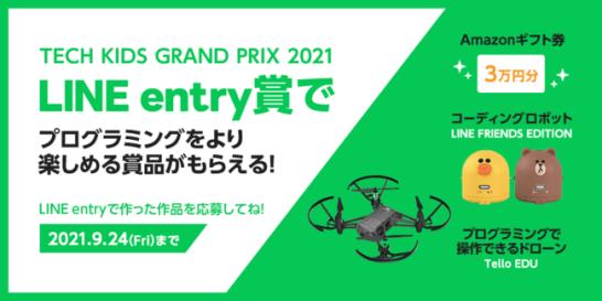 Tech Kids Grand Prix 2021