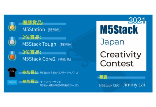 賞品発表!M5Stack製品を使った作品コンテスト『M5Stack Japan Creativity Contest 2021』