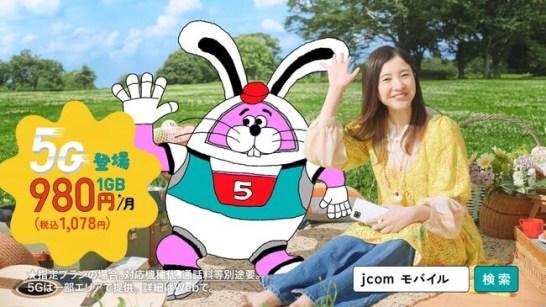 J:COM モバイル「ピクニック」篇 5G登場